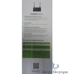 Буклет Huawei WS330