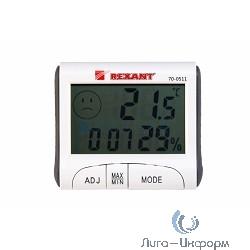 REXANT RM-011 70-0511 {Термогигрометр комнатный с часами и функцией будильника}