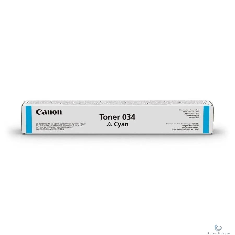 Canon 034C тонер-картридж для  iR C1225/iF. Голубой. 7300 страниц. [9453B001] (CX)