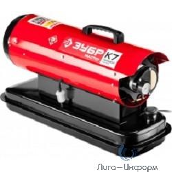 "ЗУБР ""МАСТЕР"" [ДП-К7-20000]Пушка дизельная тепловая { 220В, 20,0кВт, 350 м.кв/час, 18,5л, 1,87кг/ч, регулятор температуры }"