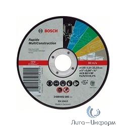 BOSCH 2608602383 ОТРЕЗНОЙ КРУГ MULTICONSTRUCT. 125x1.6 ММ