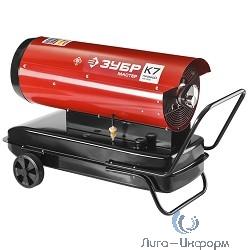 """ЗУБР """"МАСТЕР"""" [ДП-К7-52000-Д] Пушка дизельная тепловая { 220В, 43,0кВт, 1100 м.кв/час, 55,5л, 4,0кг/ч, дисплей, подкл. внеш термост, датчик уровня топлива }"""