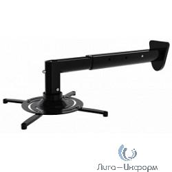Cactus CS-VM-PR05BL-BK черный Кронштейн для проектора макс.10кг настенный и потолочный поворот и наклон