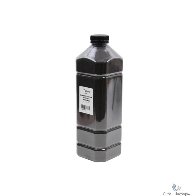 ASC Тонер универсальный для HP LJ Pro M104/М203, Bk, 1 кг, канистра (CF218/CF230)
