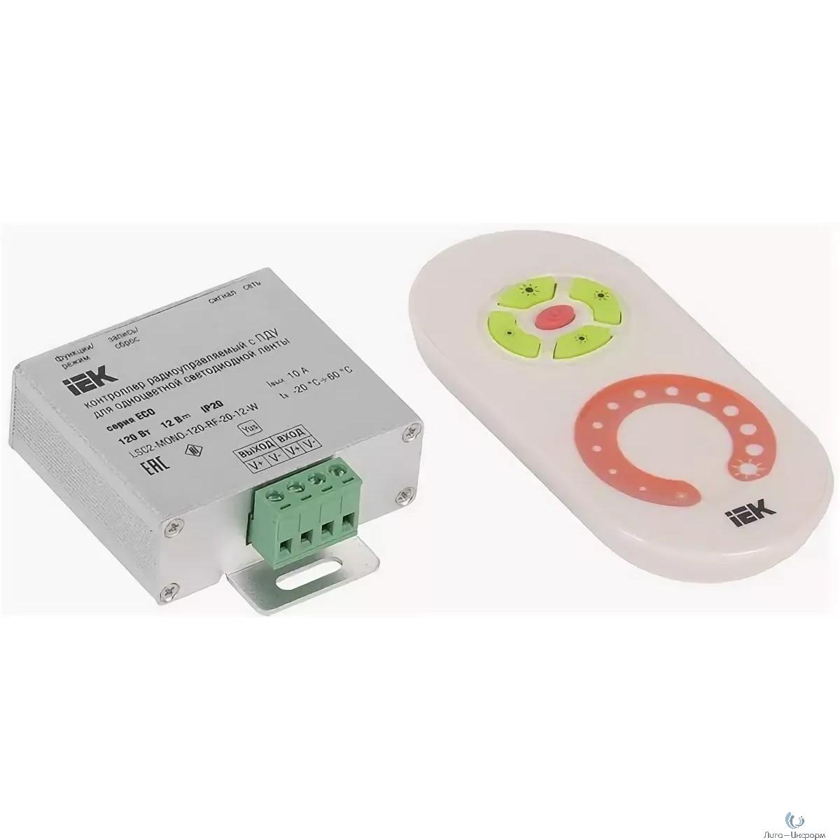 Iek LSC2-MONO-120-RF-20-12-W Контроллер с ПДУ радио (белый) MONO 1 канал 12В, 10А, 120Вт IEK-eco