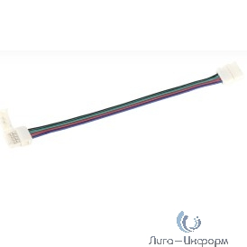Iek LSCON10-RGB-212-10-PRO Коннектор 5шт RGB 10 мм (разъем - 15 см - разъем) IEK