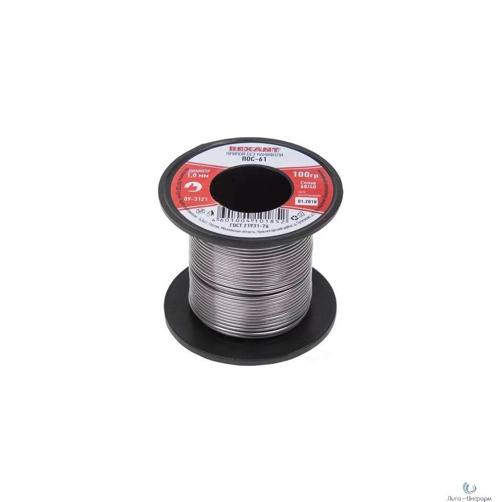 REXANT (09-3121) Припой катушка ПОС-61 без канифоли (O1,0мм, 100гр)