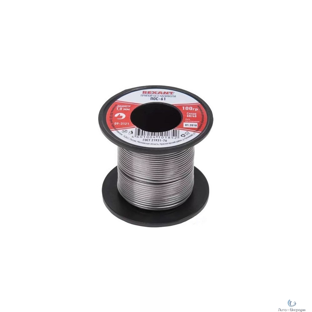 Rexant 09-3122 Припой катушка ПОС-61 без канифоли (O1,5мм, 100гр)