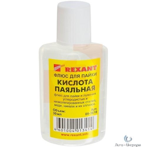 REXANT (09-3610) Флюс для пайки  ПАЯЛЬНАЯ КИСЛОТА  30мл