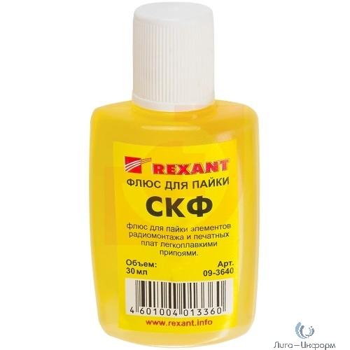 REXANT (09-3640) Флюс для пайки  СКФ  спирто-канифольный  30мл
