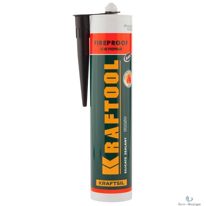 """KRAFTOOL Герметик KRAFTFLEX FR150 силикатный огнеупорный """"+1500 С"""", жаростойкий, черный, 300мл [41260-4]"""