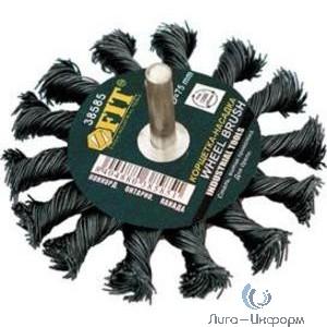 FIT IT Корщетка-колесо, со штифтом, витая стальная проволока  75 мм  [38585]