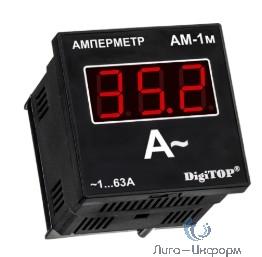 DigiTOP Ам-1м Амперметр щитовой, однофазный, 1...63А