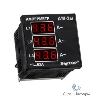 DigiTOP Ам-3м Амперметр щитовой, трехфазный, 1...63А