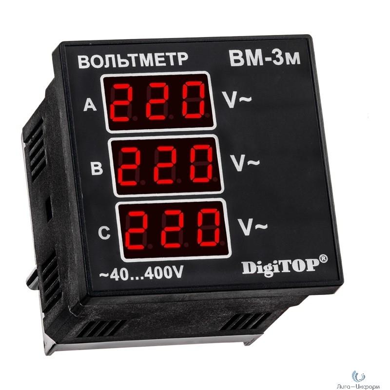DigiTOP Вм-3м Вольтметр щитовой, трехфазный, 40-400В