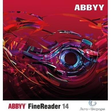 AF14-1S4W01-102 ABBYY FineReader 14 Standard*1 year (Standalone) (только для домашнего использования!!!)