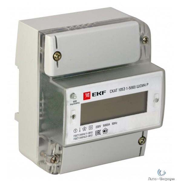 EKF 10502 Счетчик электрической энергии СКАТ 105Э/1-5(60) ШОИ4 Р (многотарифный) EKF PROxima