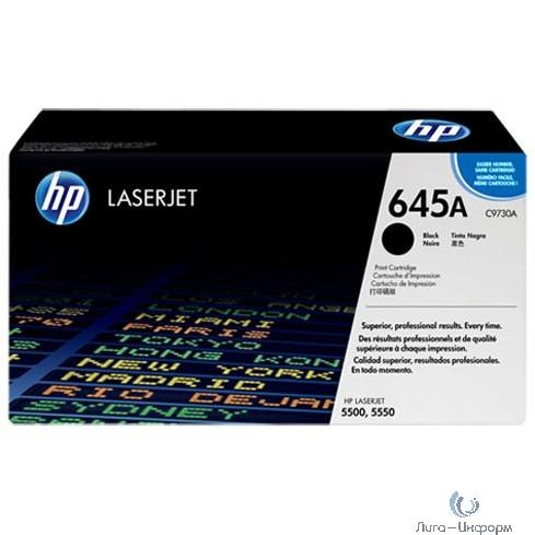 HP Картридж C9730AC лазерный черный (13000 стр)  (белая корпоративная коробка)