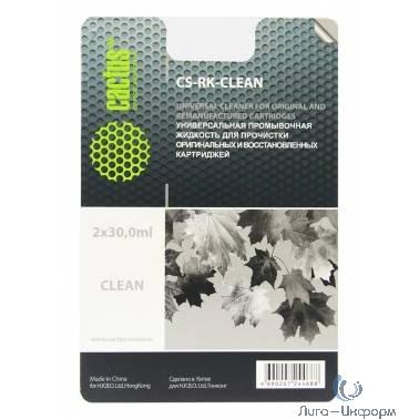 CACTUS CS-RK-CLEAN Жидкость промывочная  2 x 30мл