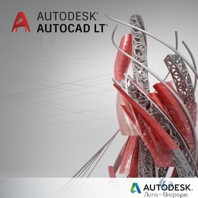 057L1-WW8695-T548 AutoCAD LT 2020 Commercial New Single-user ELD Annual Subscription Велесстрой (5 шт.)