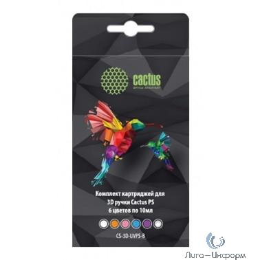 Пластик для ручки 3D Cactus CS-3D-UVPS-B УФ-полимер 6цв.