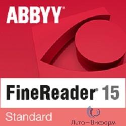 AF15-1S4W01-102 ABBYY FineReader PDF 15 Standard** 1 year (Standalone) (только для домашнего использования)