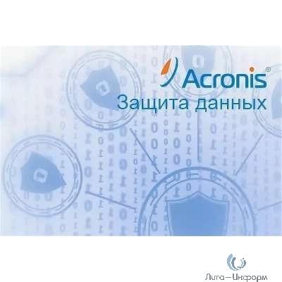 Acronis  Защита данных для рабочей станции