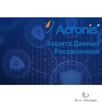 Acronis Защита Данных Расширенная для физического сервера