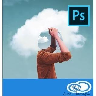 65297615BA01A12 Photoshop CC for teams ALL Multiple Platforms Multi European Languages Team Licensing Subscription New АО ПО Севмаш