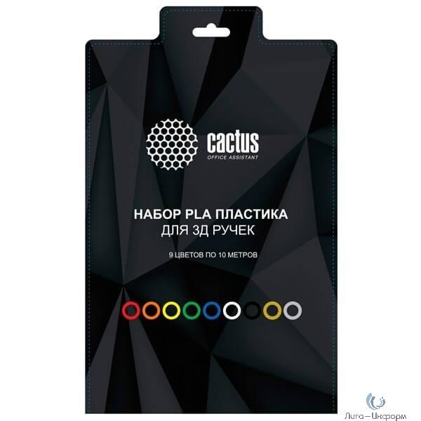 Пластик для ручки 3D Cactus CS-3D-PLA-9X10M PLA Pro d1.75мм L10м 9цв.
