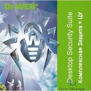 LBW-BC-12M-11-A3  Dr.Web Desktop Security Suite на 11 ПК на 1 год комплексная защита  Нотариус г. Москвы Якубова Татьяна Олеговна