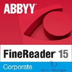 AF15-3S4W01-102 ABBYY FineReader 15 Corporate 1 year (Standalone)  ВелесстройМонтаж