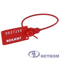 REXANT (07-6111) Пломба пластиковая, номерная, 220мм, красная  (50шт.)