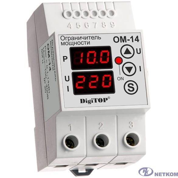 DigiTOP ОМ-14 Ограничитель мощности однофазный на DIN-рейку, 100-400В, 0,1-14 кВт, макс. 80А