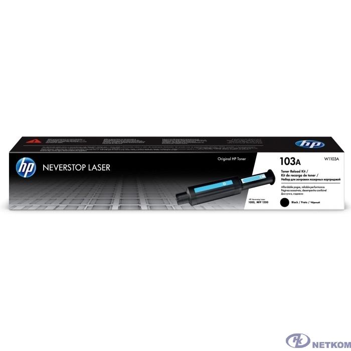 HP W1103A Заправочный контейнер для принтера HP Neverstop тип 103A черный (2500 стр.)