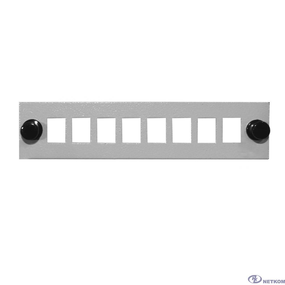 Hyperline FO-FP-W140H42-8SC/DLC-GY Лицевая панель (модуль) для установки 8-SC(DLC), с отверстиями М2 для крепления адаптера, серая